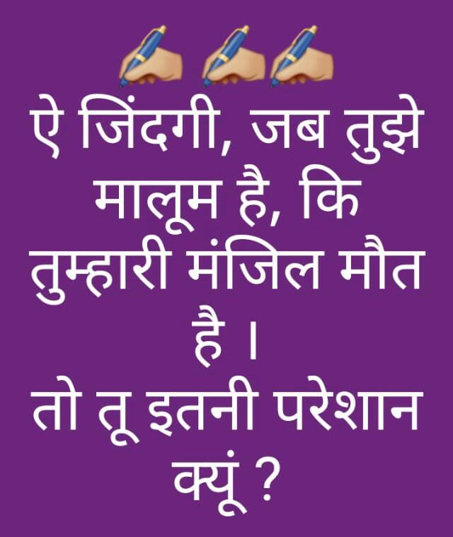 हास्य विचार हिंदी में उद्धरण प्रेरणादायक, अनदेखी, हास्य