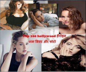 100 hollywood हीरोइन नाम लिस्ट और फोटो