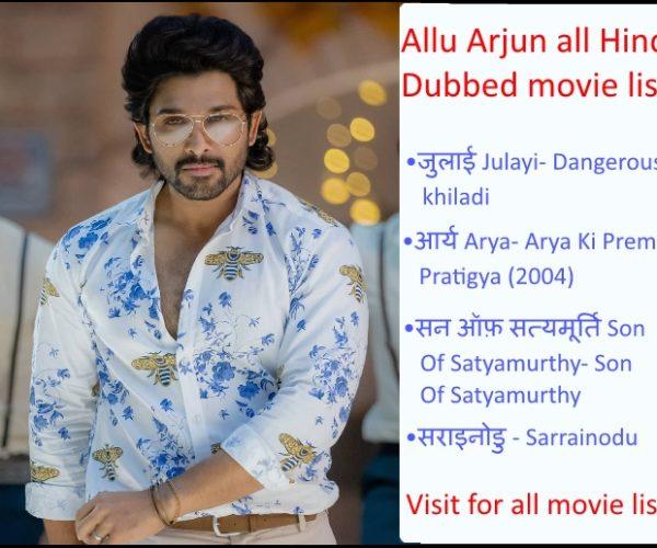 अल्लू अर्जुन की 2020 की फिल्म list dubbed in hindi