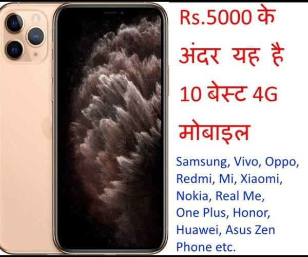5000 के अंदर बेस्ट 4G मोबाइल सितंबर 2020