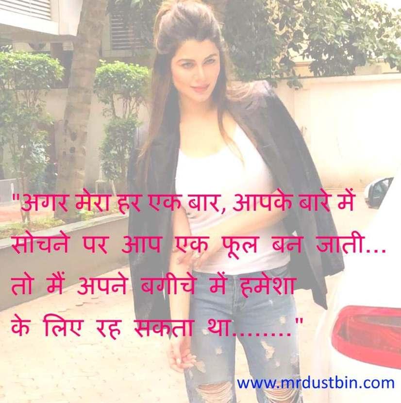 Love Quotes in Hindi   हिंदी में रोमांटिक लव कोट्स
