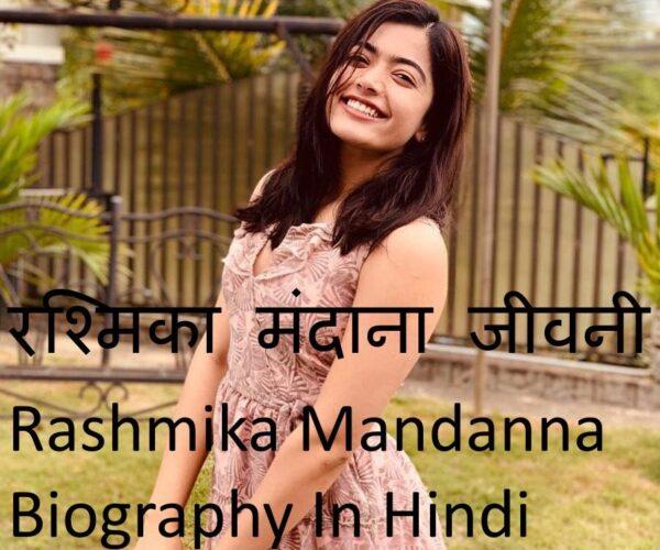 रश्मिका मंदाना जीवनी Rashmika Mandanna biography in hindi