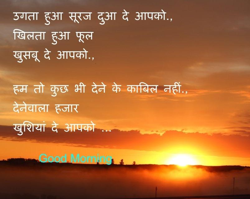 New Good Morning Shayari in Hindi