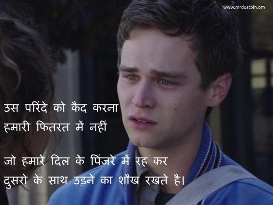 New Sad Shayari in Hindi Photo and Status